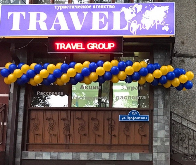 "ТА ""TRAVEL GROUP"" Тюмень"
